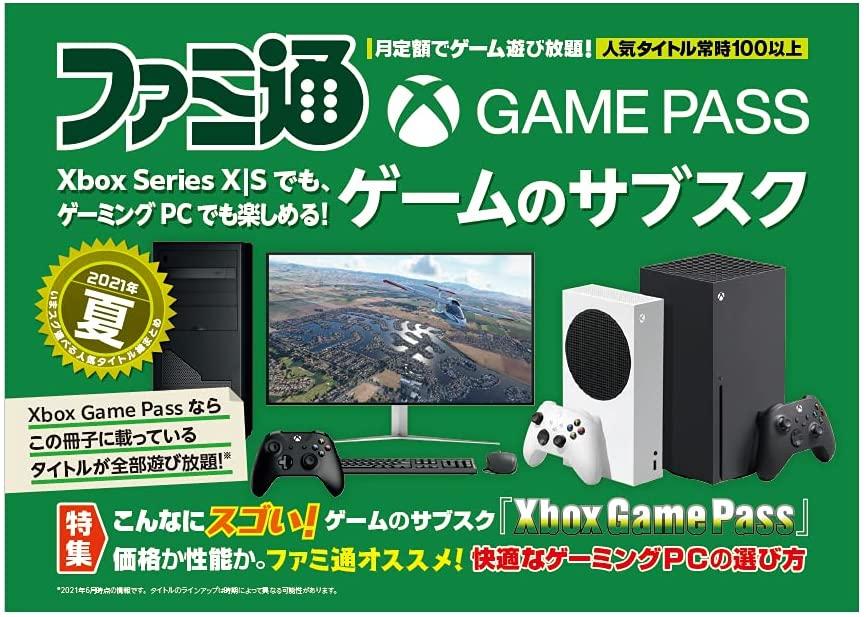 アマゾンでXbox Game Pass無料カタログを見ると500円クーポンが付いてくる。