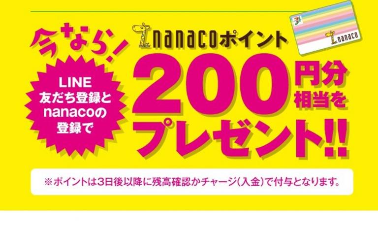 ヨークベニマルのLINEで200nanacoポイントがもれなく貰える。3日後に付与。