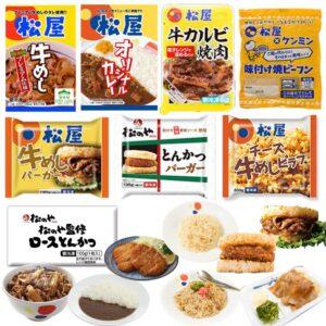 アマゾンで【父の日 福袋】松屋 7種30食 牛めしの具プレミアム仕様やオリジナルカレーなどてんこもり 牛丼が半額。