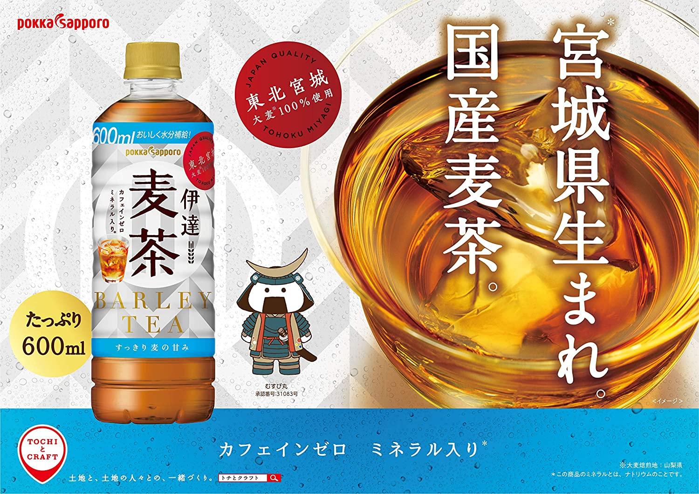 ポッカサッポロ 伊達麦茶 600ml ×24本が500円引きクーポンを配信中。