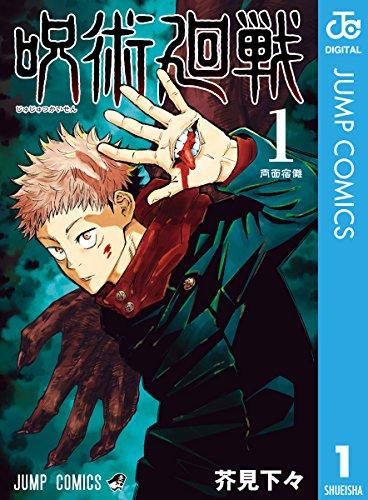 Abemaでアニメ「呪術廻戦」が全話一挙無料配信予定。6/12 14時、20時、6/13 12時~。