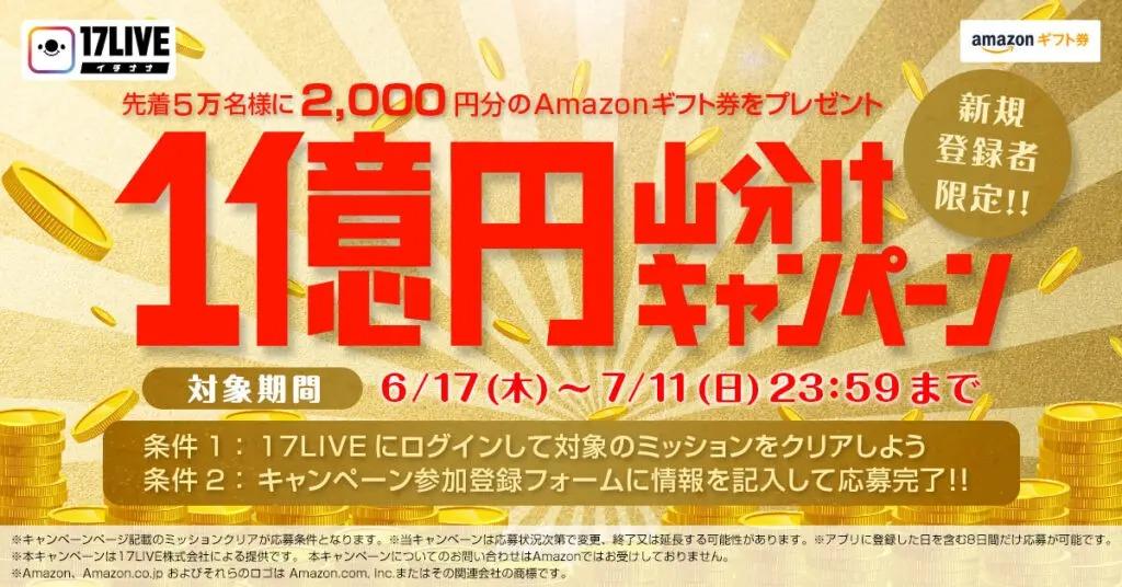 【弾着、今】ライブ配信アプリ「17Live」で先着5万名に2000円分のアマゾンギフト券がもれなく貰える。~7/11。