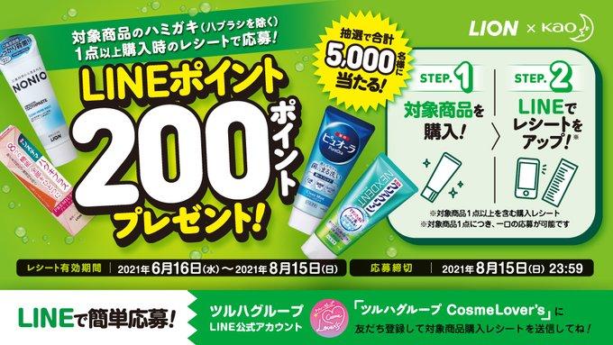 ツルハドラッグで花王・ライオンのNONIOなどの歯磨き粉を買うと抽選で5000名に200LINEポイントが当たる。~8/15。