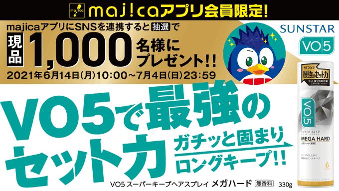 majicaアプリにSNSを連携すると、VO5スーパーキープヘアスプレイ<メガハード>無香料が1000名に当たる。~7/4。