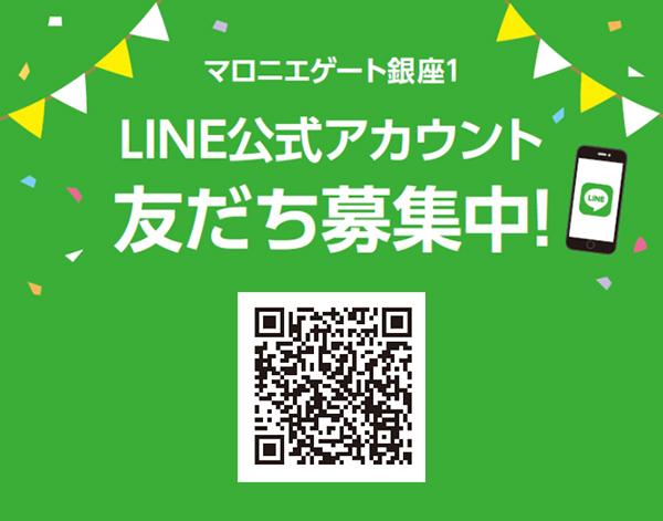 マロニエゲート銀座1のLINEアカウントで500円引きクーポンが貰える。東急ハンズとスタバが有るよ。~3/31。