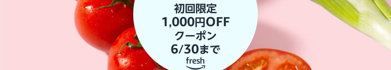 アマゾンフレッシュで初回限定1000円引きクーポンを配信中。~6/30。