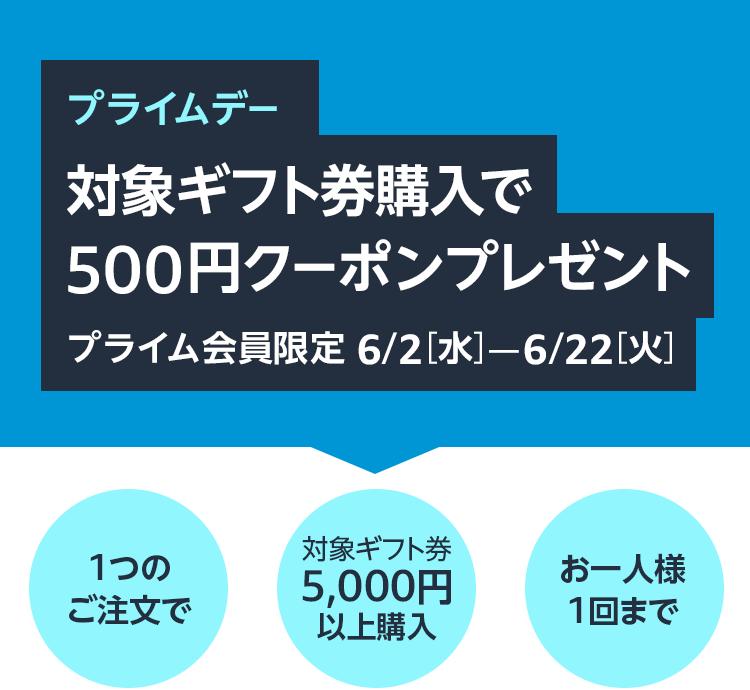 Amazonギフト券5,000円以上買うと500円分クーポンがもれなく貰える。プライム会員限定。~6/22。