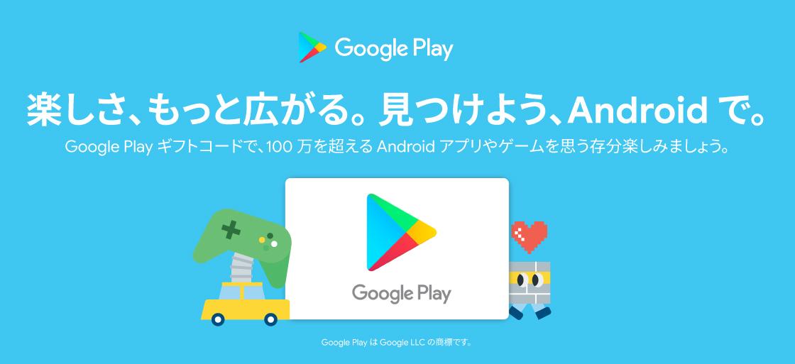 LINE上でGoogle Play ギフトコードの購入が可能に。これでコンビニに行かなくていいな。