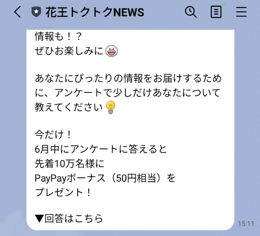 花王トクトクNEWSのLINEで先着10万名にPayPayボーナス50円分が貰える。~6/30。