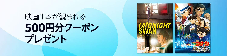 【対象者限定】アマゾンプライムビデオで500円分クーポンを配信中。