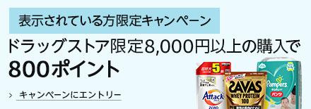 アマゾンドラッグストアで1000円以上買うと100ポイント、最大400ポイント付与のスタンプラリーキャンペーン。~8/31。