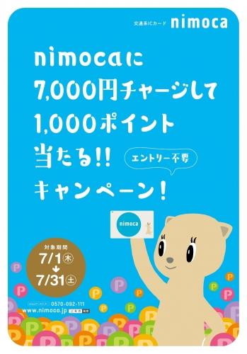 西鉄nimocaに累計7000円チャージで抽選で1000名に1000ポイントが当たる。7/1~7/31。