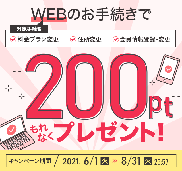ドコモでWEB上でどうでもいいニックネームを変えると200ポイントがもれなく貰える。ahamoは客にあらず。~8/31。