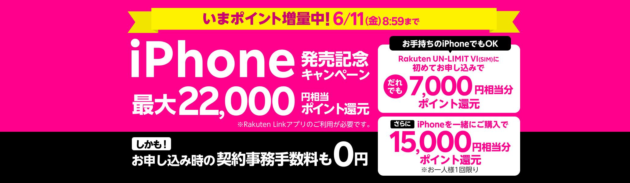 【もう終わりだよ】楽天モバイルでiPhone発売記念キャンペーン。最大22000ポイントバック。~6/11 9時。