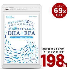 楽天でお魚カルシウム&DHA+EPAサプリメント1ヶ月分が198円。