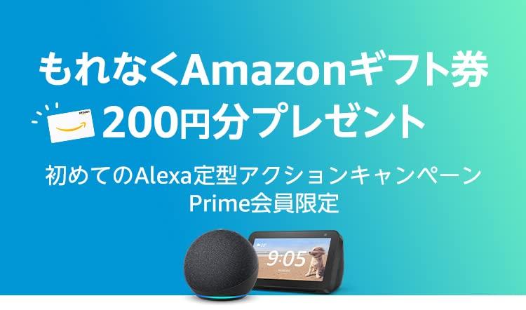 アマゾンEcho端末でAlexaの定型アクションを初めてセットしてアクションを実行すると、Amazonギフト券200円分が貰える。〜7/7。