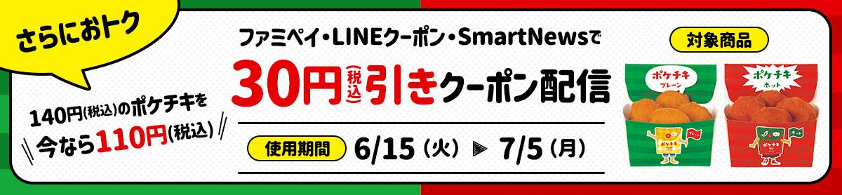 ポケチキの30円引きクーポンをファミペイ・LINEクーポン・スマートニュースで配信中。~7/5。