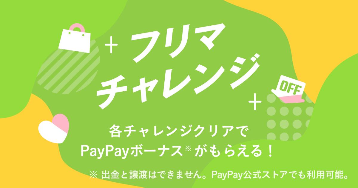 PayPayフリマアプリでフリマチャレンジ。しょーもないミッションをこなすとゴミみたいなPayPayボーナスが貰える。~6/30。