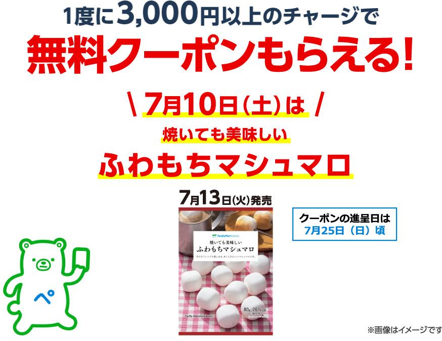 FamiPayを3000円チャージで「ふわもちマシュマロ」がもれなく貰える。毎月10日、25日限定。