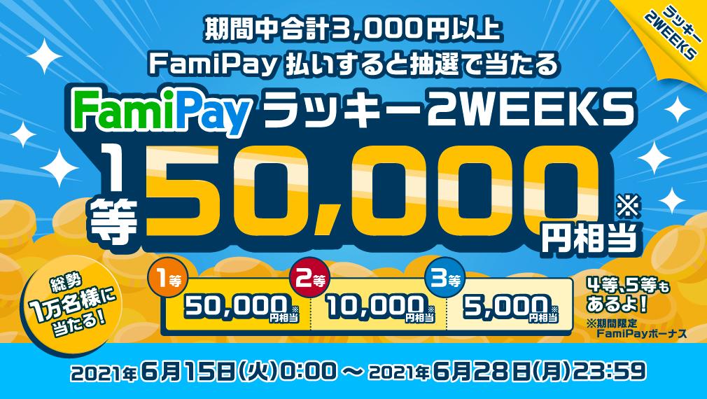 FamiPayで3000円以上払うと抽選で1万名に500-50000円相当が当たる。ファミマじゃなくてもOK。~6/28。