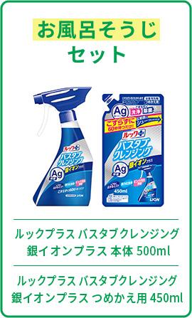 ライオンの生活情報メディア「Lidea」でライオンの洗剤・掃除セットが抽選で1000名に当たる。~6/15。