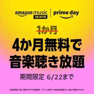 【今日まで】アマゾンプライム会員じゃなくてもAmazon Music Unlimitedが3ヶ月無料で、更に500ポイントがもれなく貰えるかも?。~9/23。