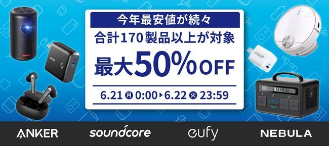 Anker、プライムデーに参戦表明へ。最大50%OFFでPowerCore、PowerHouse、Soundcoreが買えるぞ。6/21~6/22。