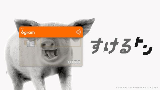 6gramのリアルカード詳細が発表へ。Visa/スケスケ/タッチ決済対応/発行手数料800円。抽選でリアルカードが当たる。