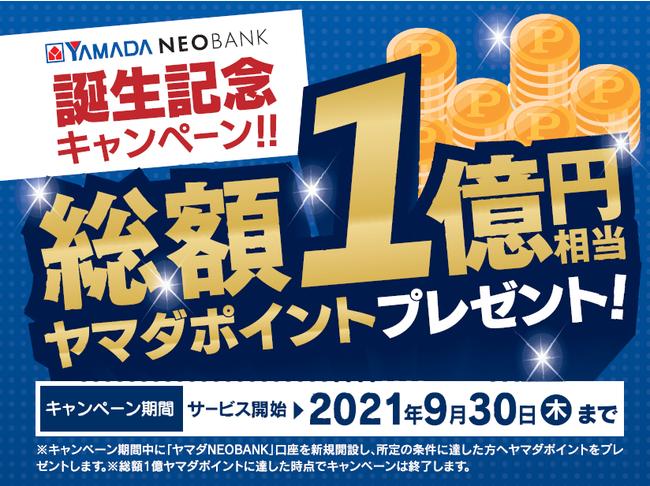 ヤマダNEOBANKの開設で総額1億ヤマダポイントが当たる。7/1~9/30。