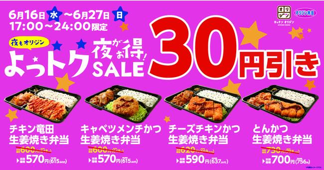 オリジン弁当が弁当4種類を夜だけ30円引きとする『夜もオリジン!よっとくSALE』を開催中。6/16~6/27 毎日17時~24時。