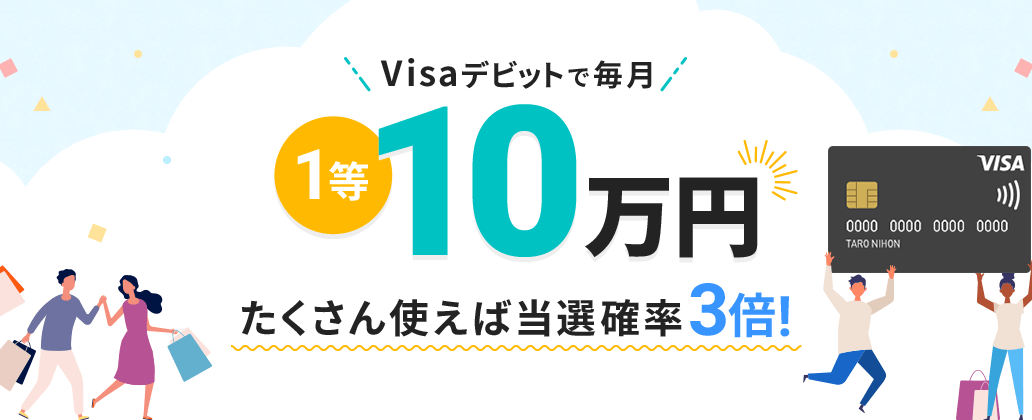 PayPay銀行でVisaデビットを2万円利用で100-10万円が当たる。~7/31。