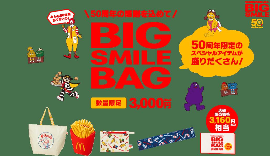 マクドナルドで概ね元が取れる「BIG SMILE BAG(3160円商品無料券付き)」が3000円で抽選販売受付中。50周年グッズセット。~6/30。