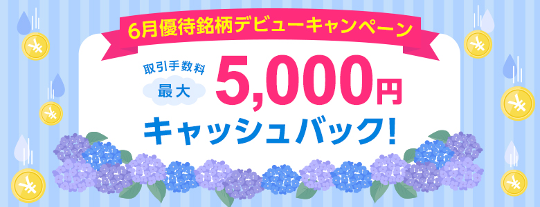 SBI証券で初めて株取引すると取引手数料最大5,000円キャッシュバック、6月優待銘柄デビューキャンペーンを開催中。~6/28。