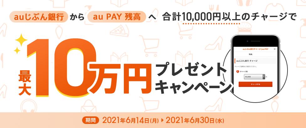 auじぶん銀行からauPAY残高に合計1万円以上チャージで抽選で10-2000名に100-10万円が当たる。~6/30。