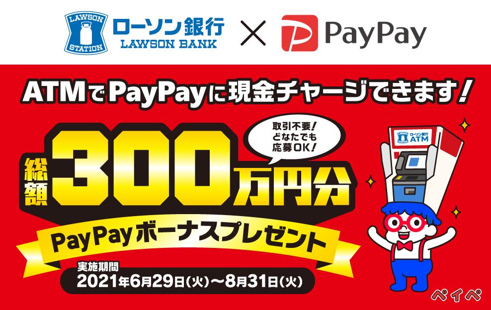 ローソン銀行ATMでPayPayにチャージしなくても抽選で1000名に1000円~100万円分が当たる。5%バックは継続中。~8/31。