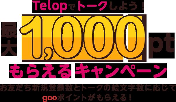 gooのメッセンジャーアプリ「Telop」でトークすると最大1000ポイントが貰える。~7/31。
