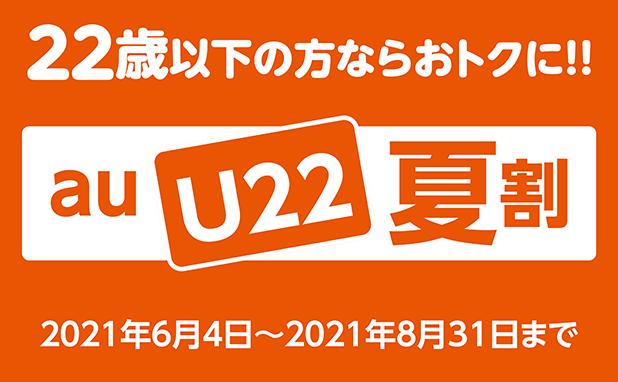 auが22歳以下なら使い放題MAXが6カ月間1,500円割引になる「au U22夏割」を開始へ。普通povoにするよね。6/4~8/31。