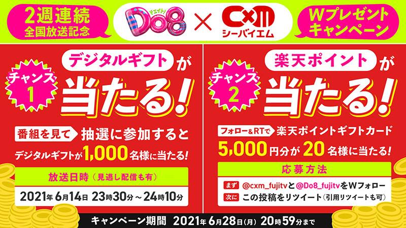 フジテレビでDo8を見るとデジタルギフトが1000名、楽天ポイント5000円分が20名に当たる。6/14 23時30分、6/21。