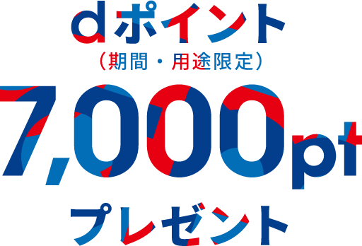 ahamoにMNPで3000-7000ポイント、ドコモギガプランで1万ポイント、端末購入で2.2万ポイント付与キャンペーンを開催中。6/10~8/15。