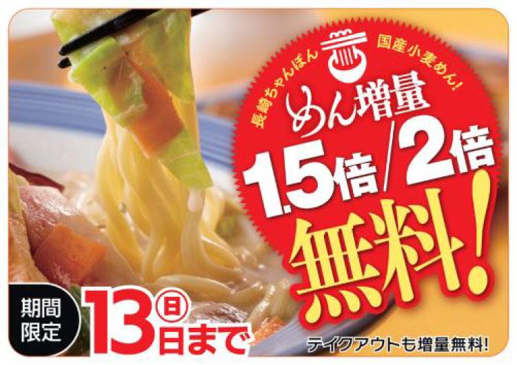 リンガーハット長崎ちゃんぽんで麺増量1.5倍~2倍無料キャンペーンを開催予定。6/11~6/13。