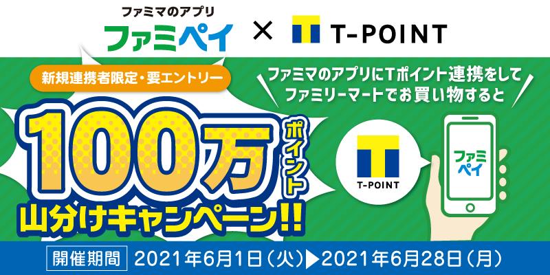 ファミペイでTポ、dポ、楽天ポイントを新規に連携して買い物をすると100万ポイントを山分け中。~6/28。