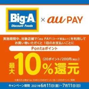 ディスカウントスーパー「BIG-A」でauPAY払いで10%還元予定。6/11~7/11。