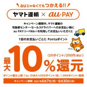 auPAYでヤマト運輸でクロネコヤマト宅急便などを支払うと10%還元中。1回500P、期間1000Pまで。6/7~6/30。