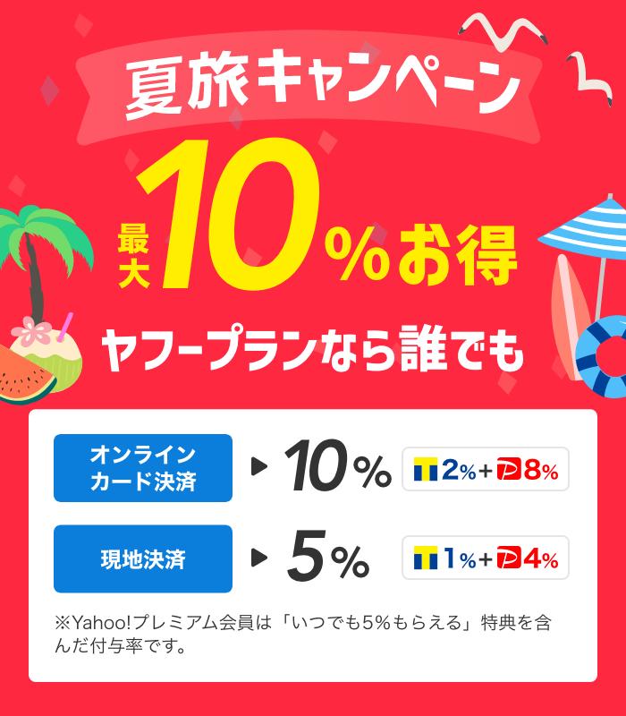 【クーポン追加】Yahoo!トラベルで夏旅キャンペーンで最大ポイント10%バック。毎週末は72時間限定タイムセール。領収書に載らないから出張ウマウマ。QUOカード技がウマイ。~8/29。