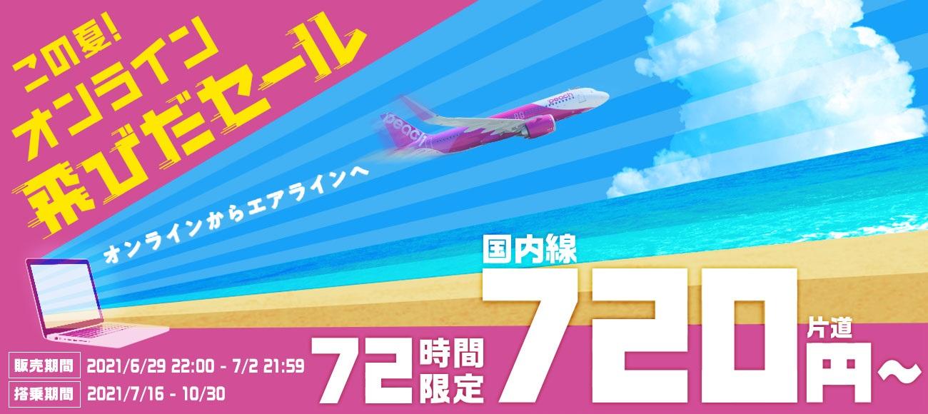 ピーチでフラッシュセール。国内線が720円程度でセール予定。6/29 22時~7/2 22時。