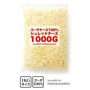 楽天のハイ食材室でゴーダ1kgが972円。肉のハナマサでも同じぐらい。