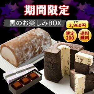 【本日限定】楽天の新杵堂で4212円相当の黒のスイーツおたのしみBOXが2960円送料無料で販売中。