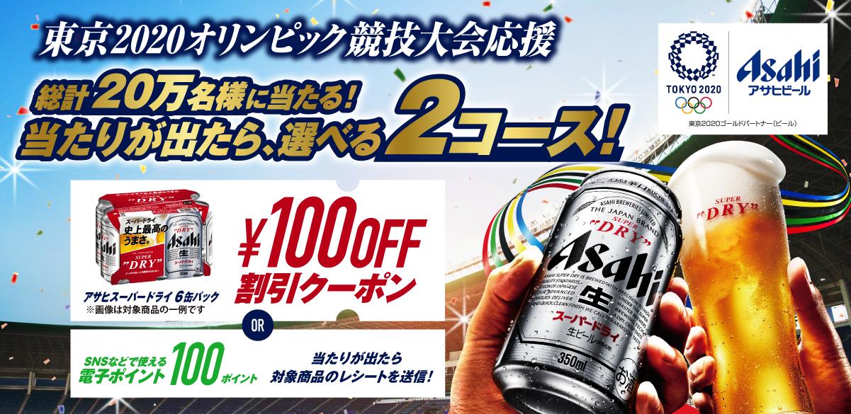 アサヒスーパードライ、クリアアサヒ、ザ・リッチ6本パックに使える200円引きクーポンor100LINEポイントが抽選で20万名に当たる。~8/6。