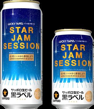 サッポロ生ビール黒ラベル350ml×6缶パックが抽選で1000名に当たる。楽天ポイントも2-15ポイントが貰える。~9/3。