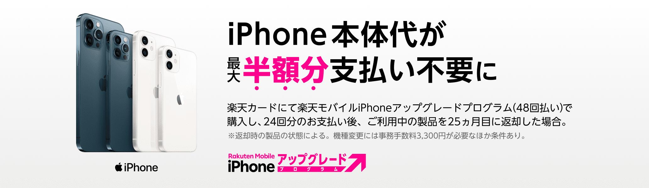 楽天モバイルで端末代が実質半額となる「iPhoneアップグレードプログラム」を開始へ。回線契約は不要。